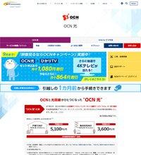 OCN光のスクリーンショット