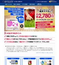 NTTコムの格安スマホのスクリーンショット