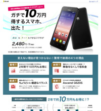So-net モバイル LTE スマホセット2480のスクリーンショット
