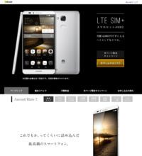 So-net LTE SIM+ スマホセット4980のスクリーンショット