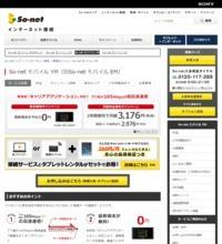 So-net モバイル YMのスクリーンショット