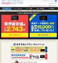 Yahoo! Wi-Fiのスクリーンショット