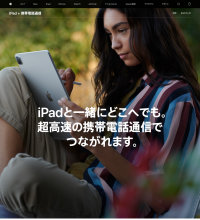 Apple SIMのスクリーンショット