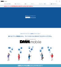 DMMモバイルのスクリーンショット