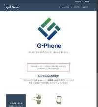 G-Phoneのスクリーンショット