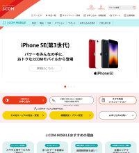 J:COM MOBILEのスクリーンショット