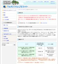 Tikiモバイル LTEライトのスクリーンショット