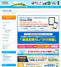 Tikimo SIMのスクリーンショット