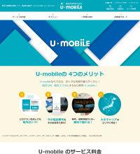 U-mobileのスクリーンショット