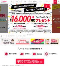 Y!mobileのスクリーンショット