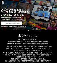 DAZNのスクリーンショット