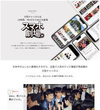大阪チャンネルのスクリーンショット