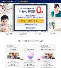 TSUTAYA TVのスクリーンショット