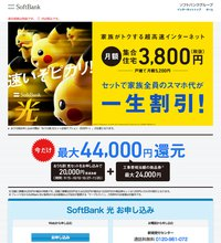SoftBank光のスクリーンショット