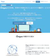 Conyacのスクリーンショット